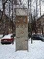 Yoshkar-Ola, Mari El Republic, Russia - panoramio (339).jpg