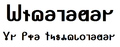 """""""Wikipedia, the free encyclopedia"""" in English using the Deseret Alphabet.png"""