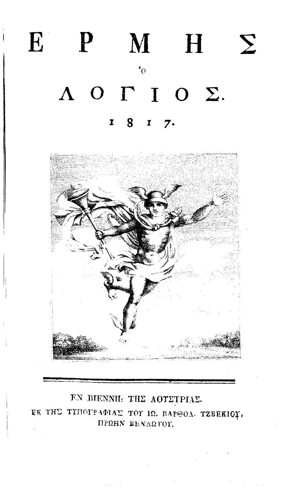 Ερμής ο Λόγιος - 1817