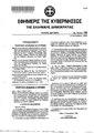 ΦΕΚ Β 795 - 14.09.1995.pdf