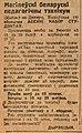 Абвестка пра набор навучэнцаў у Магілёўскі беларускі педагагічны тэхнікум. Газета «Звязда», 1935 г.jpg