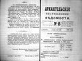 Архангельские епархиальные ведомости. 1892. №15.pdf