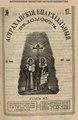 Астраханские епархиальные ведомости. 1915, №17 (20 июня).pdf