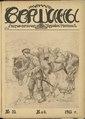 Вершины. Журнал литературно-художественный. №25. (1915).pdf