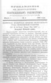 Вологодские епархиальные ведомости. 1898. №05, прибавления.pdf