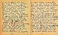 Воспоминания А.В. Вавилоновой, 50-51.jpg