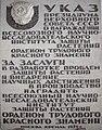 Всероссийский научно-исследовательский институт защиты растений.jpg