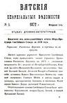 Вятские епархиальные ведомости. 1872. №03 (дух.-лит.).pdf