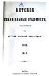 Вятские епархиальные ведомости. 1876. №02 (офиц.).pdf