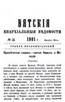 Вятские епархиальные ведомости. 1901. №16 (неофиц.).pdf
