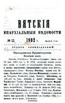Вятские епархиальные ведомости. 1902. №15 (офиц.).pdf