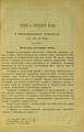 Горный журнал, 1882, №12 (декабрь).pdf