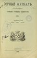 Горный журнал, 1890, №10 (октябрь).pdf