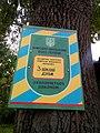Два вікових дуби, Прилуцький район, м. Прилуки, вул. Костянтинівська, 106 74-107-5004.jpg