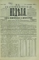Екатеринбургская неделя. 1892. №35.pdf