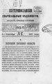 Екатеринославские епархиальные ведомости Отдел официальный N 17 (1 сентября 1877 г) Год 6.pdf