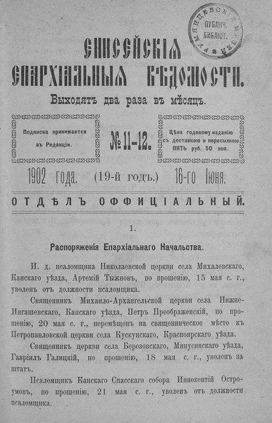 File:Енисейские епархиальные ведомости. 1902. №11-12.pdf