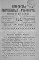 Енисейские епархиальные ведомости. 1902. №11-12.pdf
