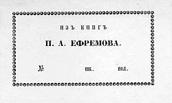 Экслибрис П.А.Ефремова