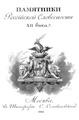 Кирилл Туровский. Творения. (1821).pdf
