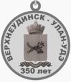 Медаль «В честь основания Улан-Удэ» (реверс).png
