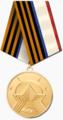 Медаль «За заслуги в поисковом деле» (Крым).png