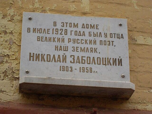 Мемориальная доска в г. Кирове