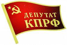 Нагрудный знак депутата Государственной думы — Википедия