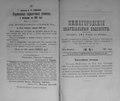 Нижегородские епархиальные ведомости. 1901. №04.pdf