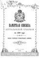 Памятная книжка Астраханской губернии на 1899 год.pdf