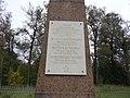 Памятник-обелиск «Героям Гражданской войны» на братской могиле. Ближний вид.jpg
