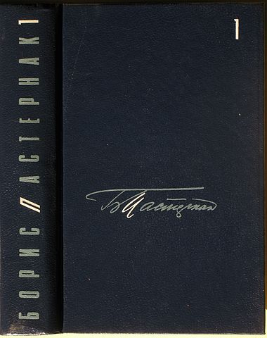 Том собрания сочинений Пастернака. М, Худлит, 1990