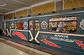 Поезд «Великие полководцы» на станции Красносельская.jpg