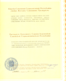 Почетная грамота Верховного Совета Киргизской ССР Самохина Фёдора Ивановича.png