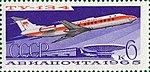 Почтовая марка СССР № 3298. 1965. Воздушный транспорт СССР.jpg