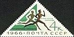 Почтовая марка СССР № 3370. 1966. Международные спортивные соревнования в СССР.jpg