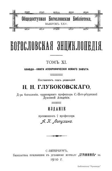 File:Православная богословская энциклопедия. Том 11.djvu