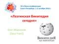 Презентация — Лезгинская Википедия сегодня.pdf