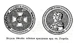 Орден Святой Анны  Википедия