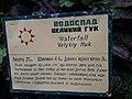 Табличка Водоспад Великий Гук.jpg