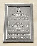 Табличка на будівлі головпоштампту, Севастополь.JPG
