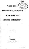 Творения Афанасия Великого. Часть 2. (1852).pdf