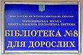 Тернопіль - Бібліотека № 8 для дорослих - 17032314.jpg
