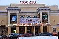Ул.Дзержинского,2, кинотеатр Москва, 19.11.2011 - panoramio.jpg