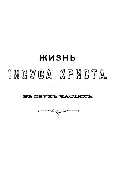 File:Фаррар Ф. Жизнь Иисуса Христа (пер. А. П. Лопухина).djvu