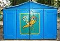 Харьков герб Революции8 граффити.JPG