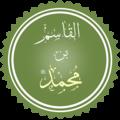 القاسم بن محمد.png