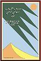 شعار مهرجان الخريف بهون.jpg