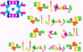 محمدرسول الله الحق مع علی.png