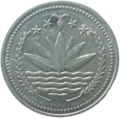 বাংলাদেশী পয়সা - Bangladeshi Coin Front Part.png